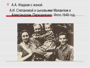 А.А. Фадеев с женой А.И. Степановой и сыновьями Михаилом и Александром. Перед