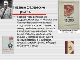 Главные фадеевские романы Главные герои двух главных фадеевских романов — «Р