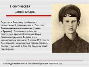 Политическая деятельность Александр Фадеев-Булыга, большевик-подпольщик. Фот