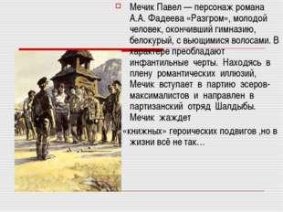 Мечик Павел — персонаж романа А.А. Фадеева «Разгром», молодой человек, окончи