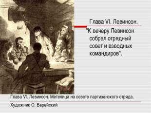Глава VI. Левинсон. Метелица на совете партизанского отряда. Художник О. Вере