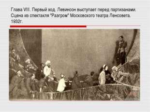Глава VIII. Первый ход. Левинсон выступает перед партизанами. Сцена из спекта