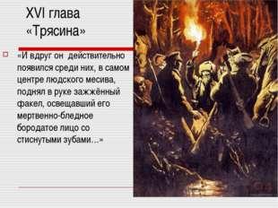 XVI глава «Трясина» «И вдруг он действительно появился среди них, в самом це