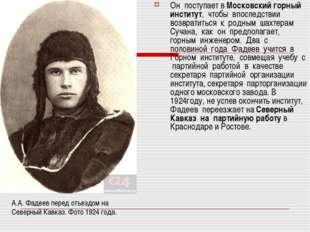 Он поступает в Московский горный институт, чтобы впоследствии возвратиться к