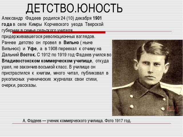 ДЕТСТВО.ЮНОСТЬ А. Фадеев — ученик коммерческого училища. Фото 1917 год. Алек...
