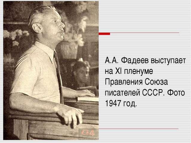 А.А. Фадеев выступает на XI пленуме Правления Союза писателей СССР. Фото 1947...