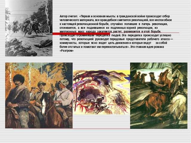 Автор считал: «Первая и основная мысль: в гражданской войне происходит отбор...