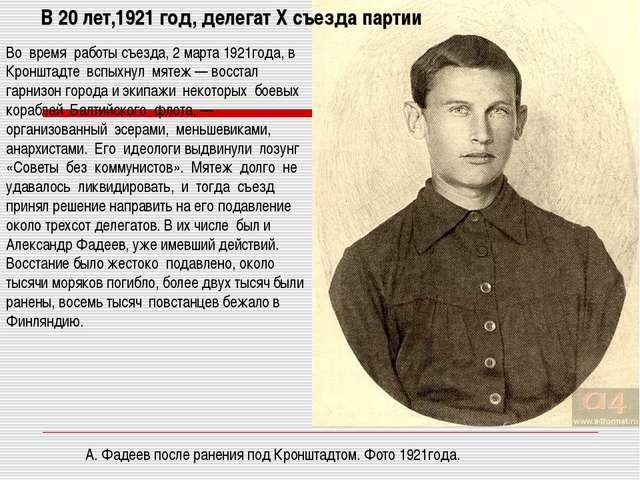 А. Фадеев после ранения под Кронштадтом. Фото 1921года. Во время работы съез...