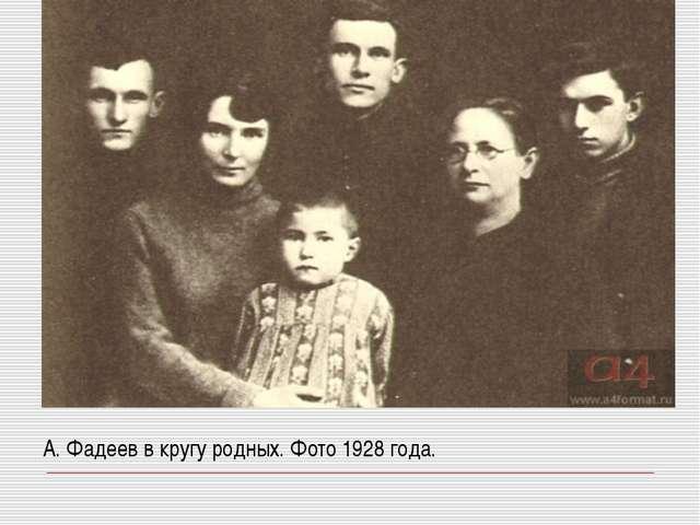 А. Фадеев в кругу родных. Фото 1928 года.