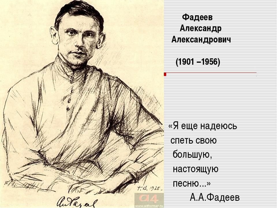 ФAДЕЕВ Фадеев Александр Александрович (1901–1956) «Я еще надеюсь спеть свою...