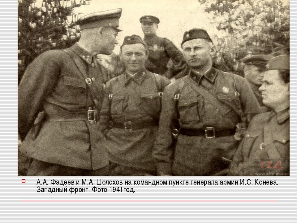 А.А. Фадеев и М.А. Шолохов на командном пункте генерала армии И.С. Конева. За...