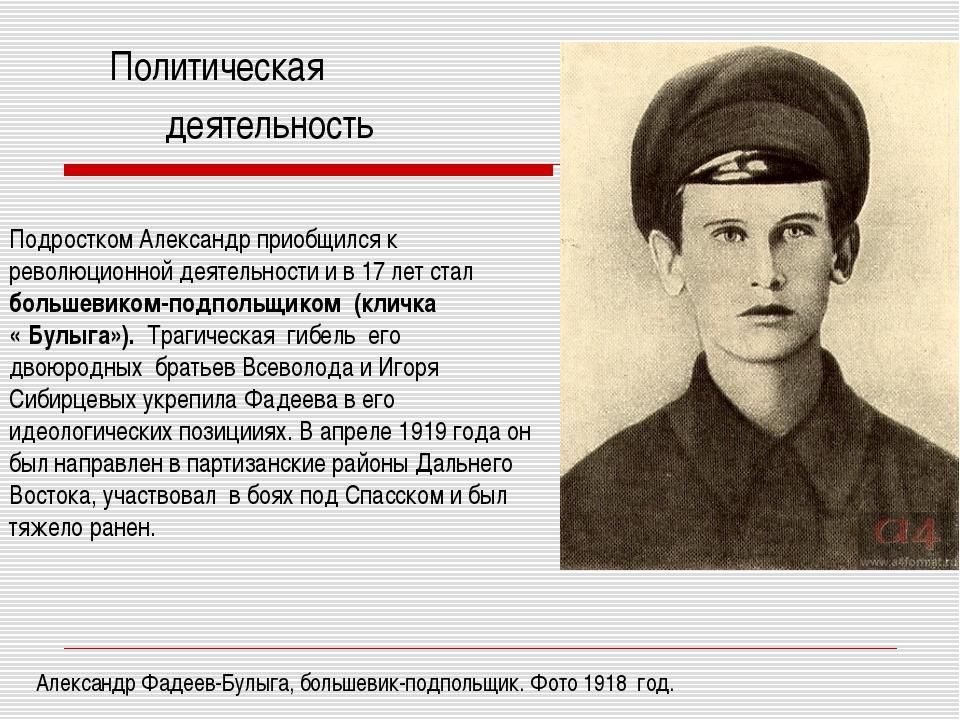 Политическая деятельность Александр Фадеев-Булыга, большевик-подпольщик. Фот...
