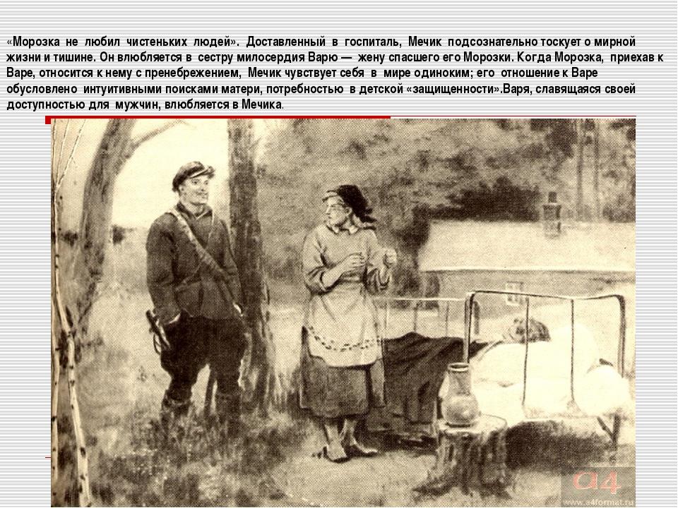 «Морозка не любил чистеньких людей». Доставленный в госпиталь, Мечик подсозна...
