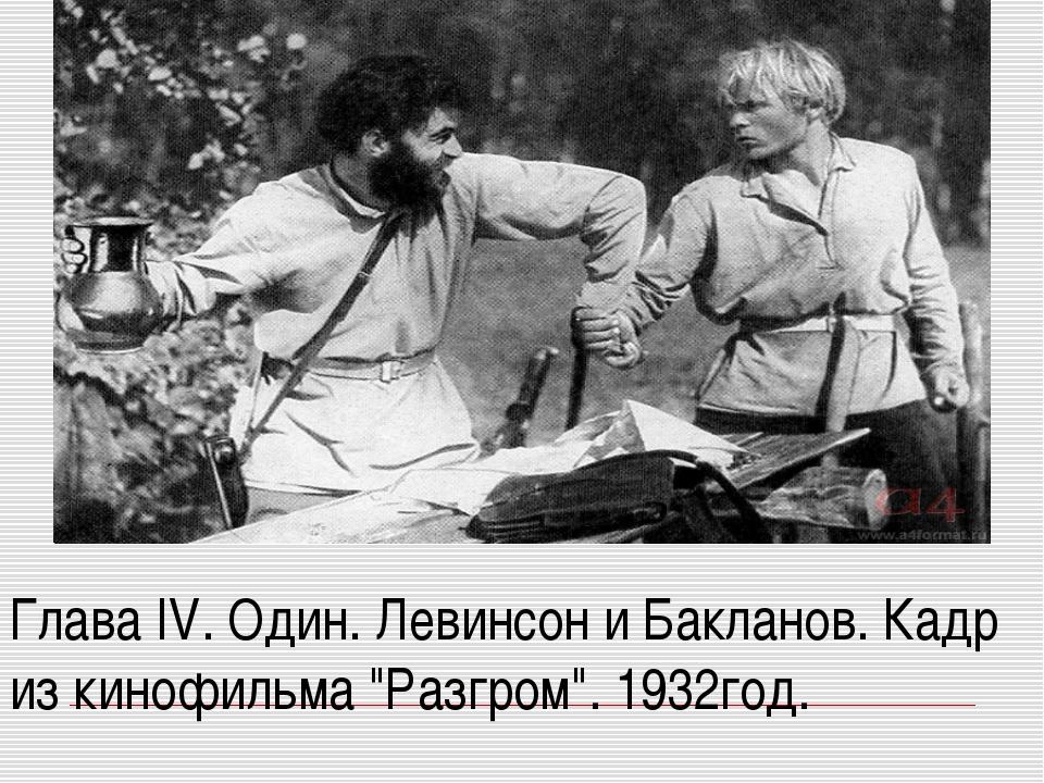 "Глава IV. Один. Левинсон и Бакланов. Кадр из кинофильма ""Разгром"". 1932год."