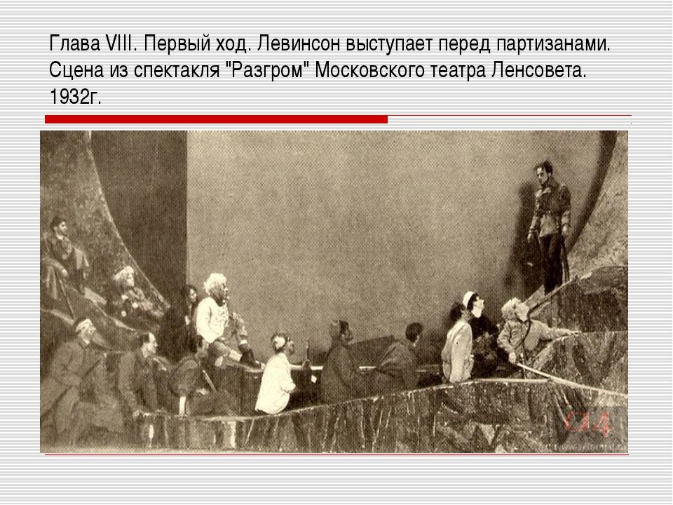 Глава VIII. Первый ход. Левинсон выступает перед партизанами. Сцена из спекта...