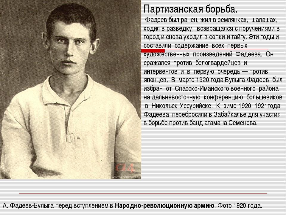 А. Фадеев-Булыга перед вступлением в Народно-революционную армию. Фото 1920...