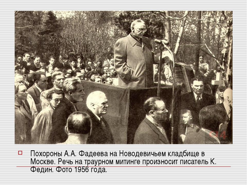 Похороны А.А. Фадеева на Новодевичьем кладбище в Москве. Речь на траурном мит...