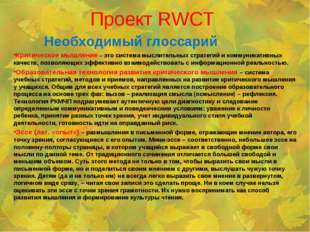Проект RWCT Необходимый глоссарий Критическое мышление – это система мыслител