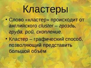 Кластеры Слово «кластер» происходит от английскогоcluster–гроздь, груда, р