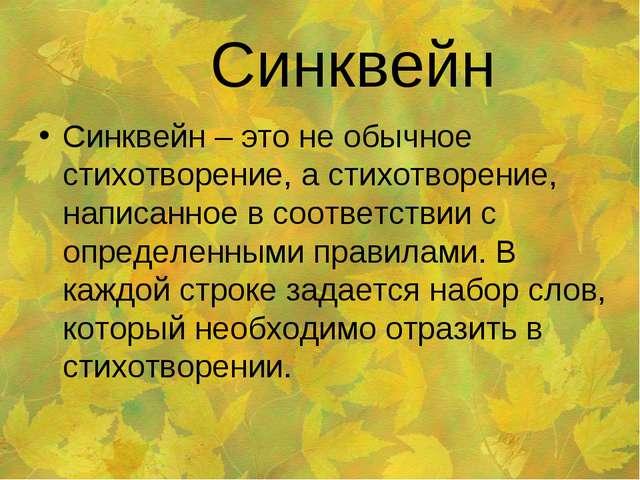 Синквейн Синквейн – это не обычное стихотворение, а стихотворение, написанное...