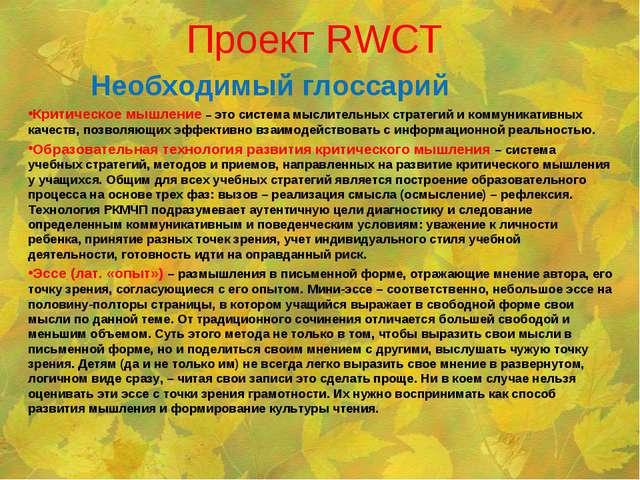 Проект RWCT Необходимый глоссарий Критическое мышление – это система мыслител...