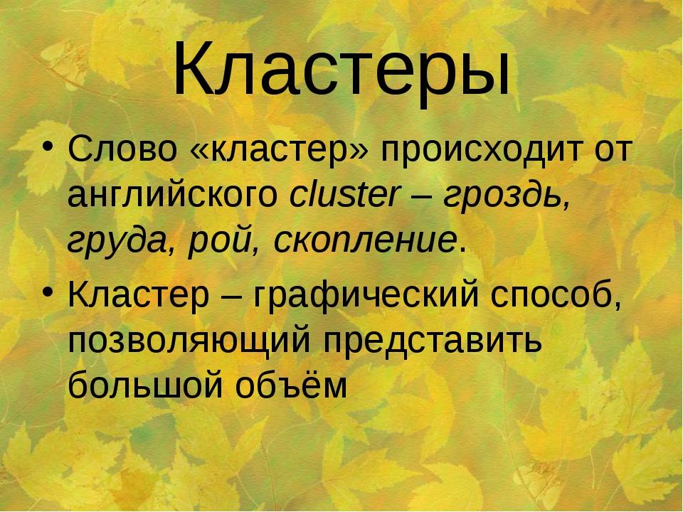 Кластеры Слово «кластер» происходит от английскогоcluster–гроздь, груда, р...