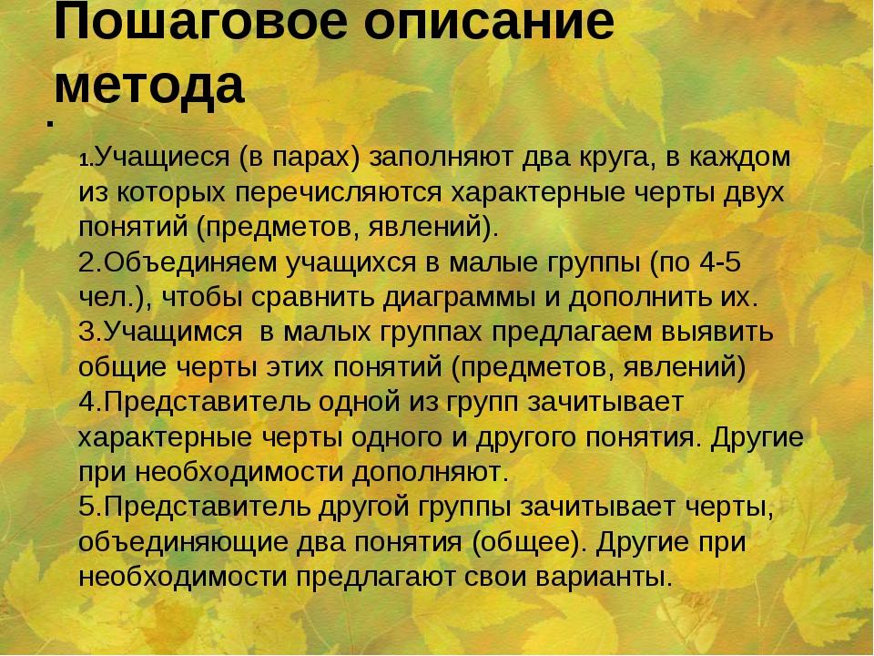Пошаговое описание метода 1.Учащиеся (в парах) заполняют два круга, в каждом...