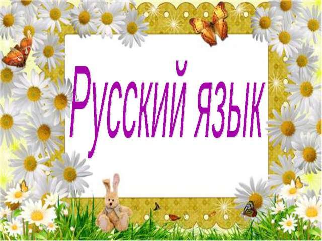 Русский язык Урок-исследование Имя прилагательное 3 класс