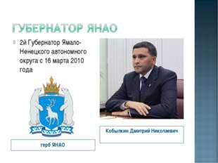 герб ЯНАО Кобылкин Дмитрий Николаевич 2йГубернатор Ямало-Ненецкого автономно