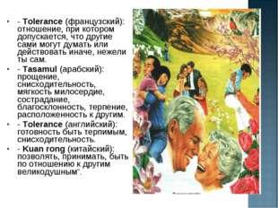 - Tolerance (французский): отношение, при котором допускается, что другие сам