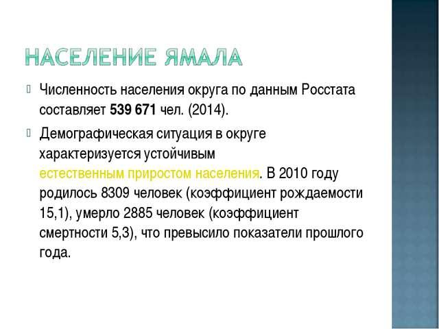 Численность населения округа по данным Росстата составляет539 671чел. (2014...