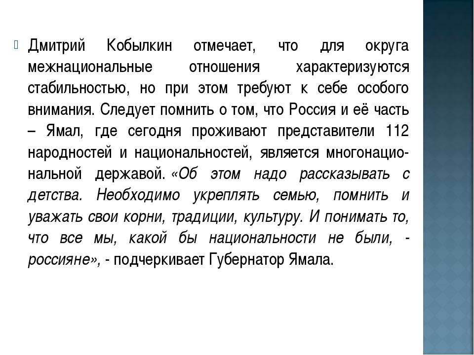 Дмитрий Кобылкин отмечает, что для округа межнациональные отношения характери...