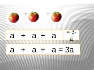 + + а + а + а = 3∙ а а + а + а = 3а