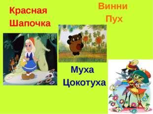 Красная Шапочка Винни Пух Муха Цокотуха
