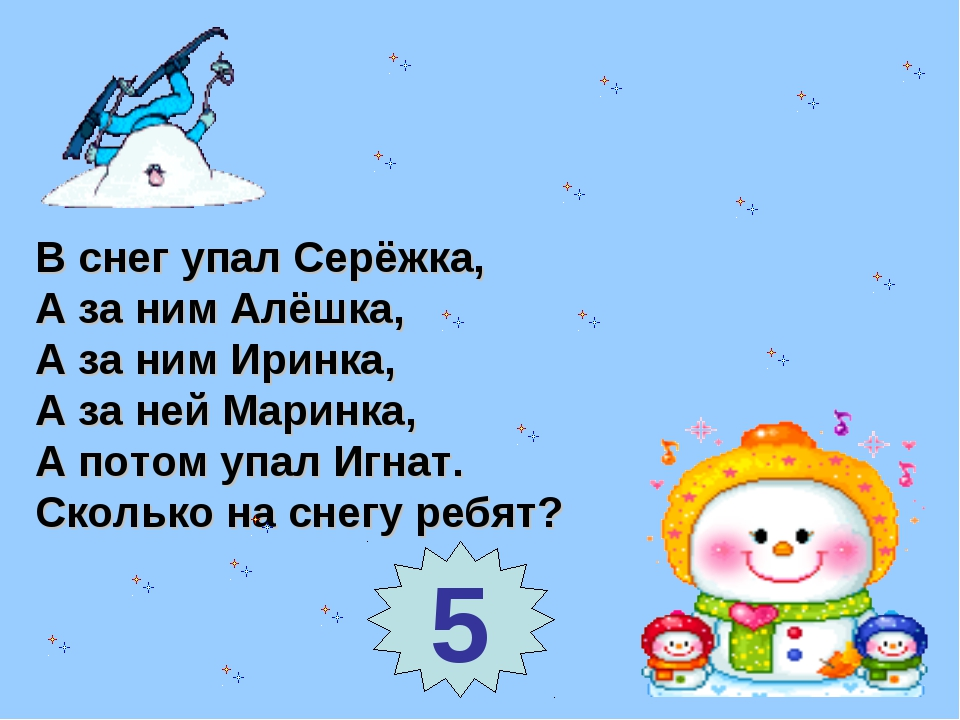 В снег упал Серёжка, А за ним Алёшка, А за ним Иринка, А за ней Маринка, А по...