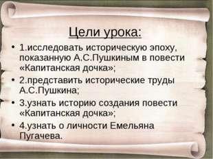 Цели урока: 1.исследовать историческую эпоху, показанную А.С.Пушкиным в повес