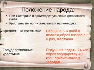 Положение народа: При Екатерине II происходит усиление крепостного гнёта. Кре