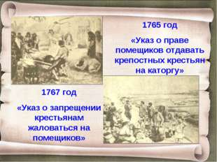 1765 год «Указ о праве помещиков отдавать крепостных крестьян на каторгу» 176