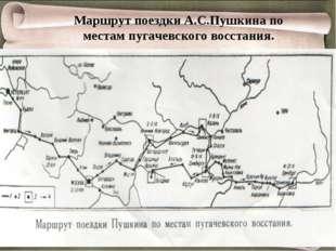 Маршрут поездки А.С.Пушкина по местам пугачевского восстания.