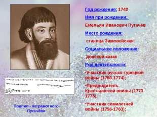 Подпись неграмотного Пугачёва Год рождения: 1742 Имя при рождении: Емельян Ив