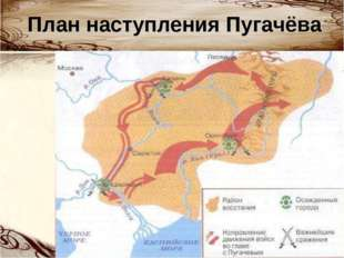 План наступления Пугачёва