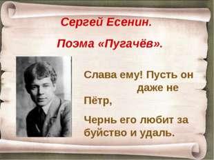 Сергей Есенин. Поэма «Пугачёв». Слава ему! Пусть он даже не Пётр, Чернь его