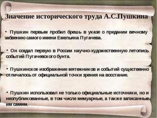 Значение исторического труда А.С.Пушкина Пушкин первым пробил брешь в указе о