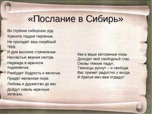 Во глубине сибирских руд Храните гордое терпенье, Не пропадёт ваш скорбный тр