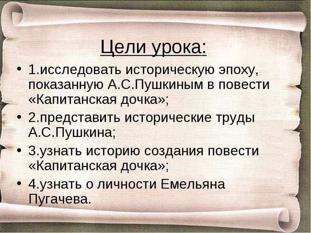 Цели урока: 1.исследовать историческую эпоху, показанную А.С.Пушкиным в повес...