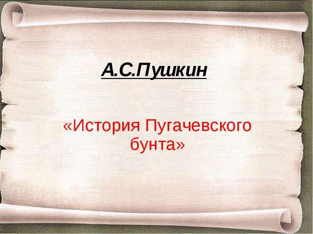 «История Пугачевского бунта» А.С.Пушкин