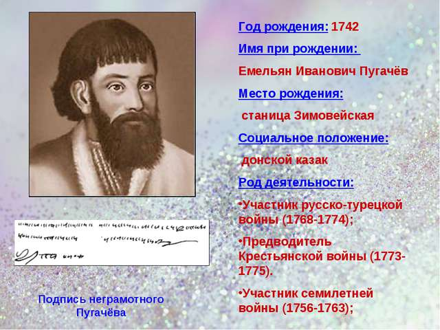 Подпись неграмотного Пугачёва Год рождения: 1742 Имя при рождении: Емельян Ив...