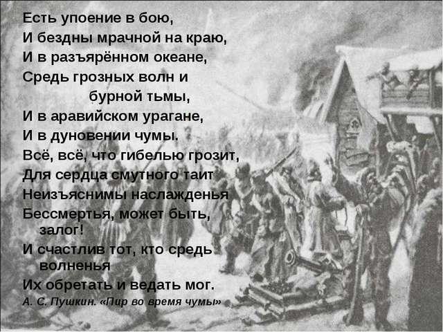 Есть упоение в бою, И бездны мрачной на краю, И в разъярённом океане, Средь г...