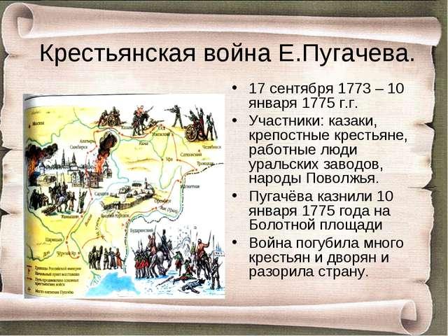 Крестьянская война Е.Пугачева. 17 сентября 1773 – 10 января 1775 г.г. Участни...