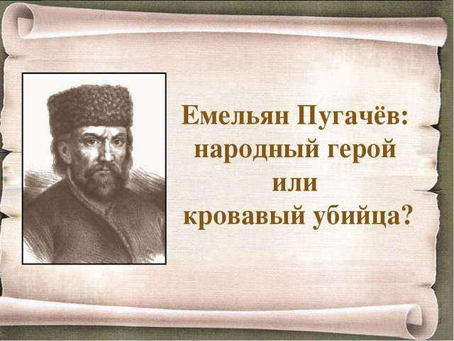 Емельян Пугачёв: народный герой или кровавый убийца?